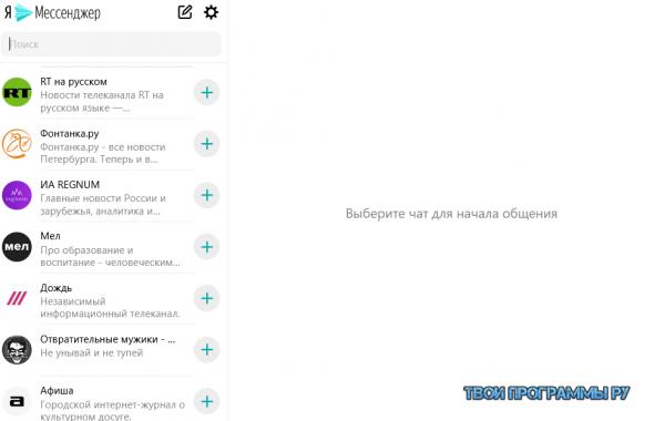 Яндекс мессенджер русская версия