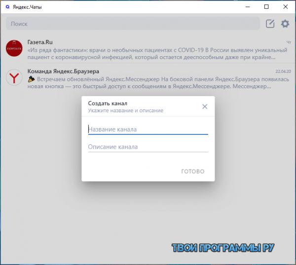 Яндекс мессенджер на компьютер