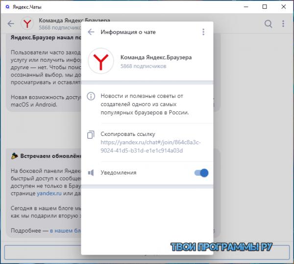 Яндекс мессенджер новая версия