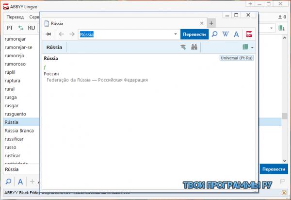 ABBYY Lingvo для Windows