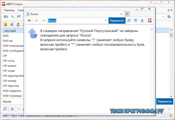 ABBYY Lingvo на русском языке