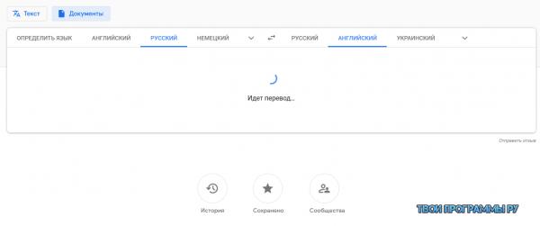 Google переводчик для Windows