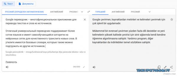 Google переводчик на ПК