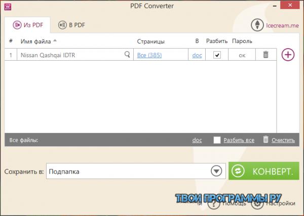 Icecream PDF Converter на русском языке