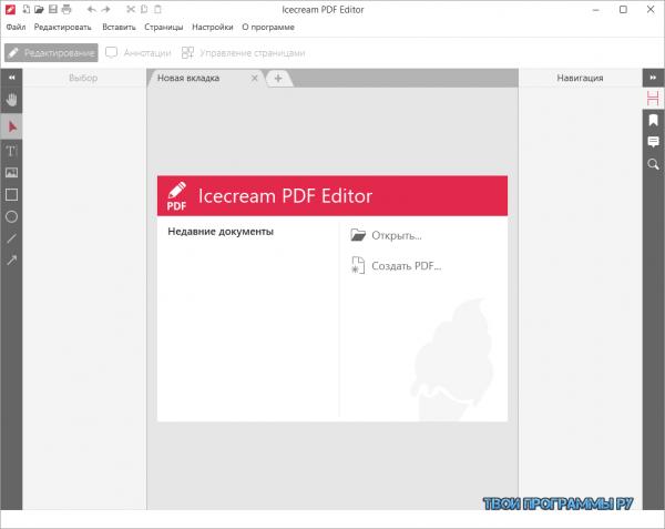 Icecream PDF Editor русская версия