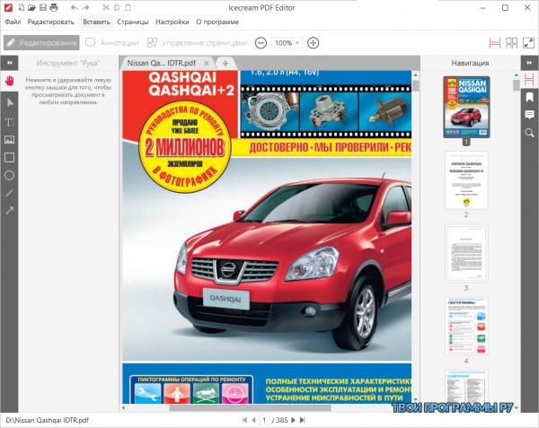 Icecream PDF Editor на русском языке