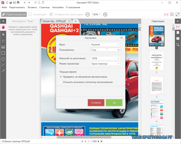 Icecream PDF Editor для Windows