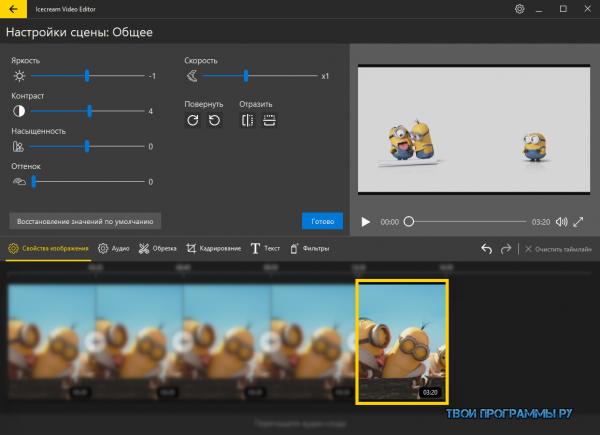 Icecream Video Editor для Windows