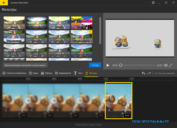 Icecream Video Editor новая версия
