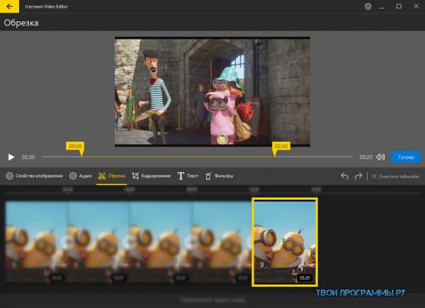 Icecream Video Editor на ПК