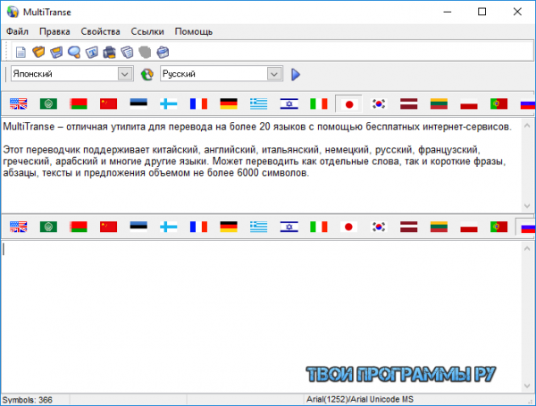 MultiTranse на русском языке