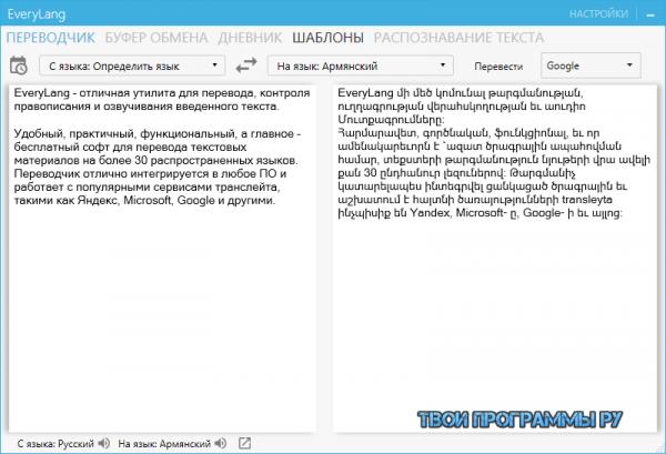 EveryLang на русском языке