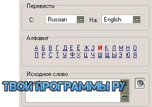 Мой переводчик для Windows