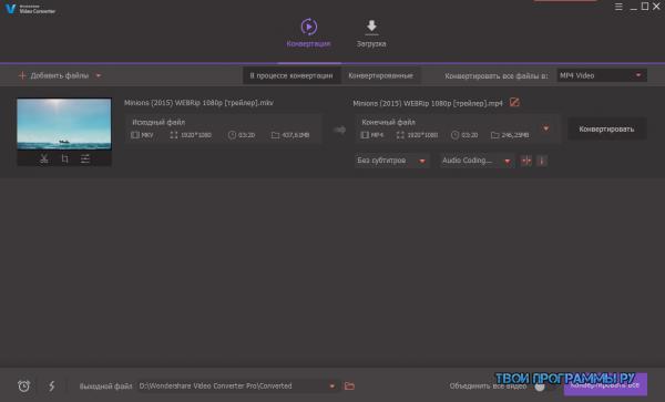 Wondershare Video Converter на русском языке
