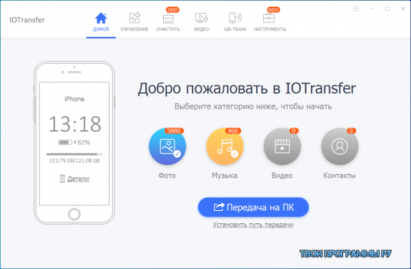 IOTransfer русская версия