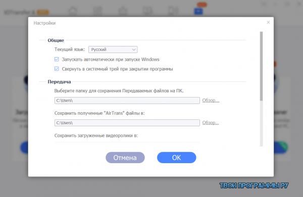 IOTransfer на русском языке