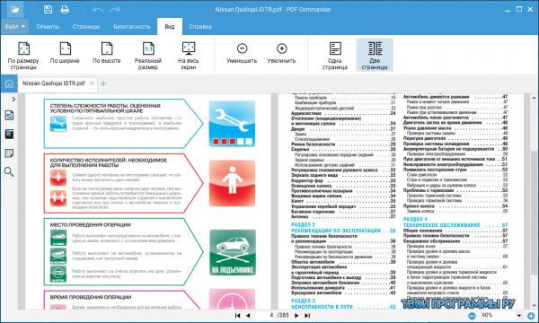 PDF Commander для Windows 7, 8, 10, XP