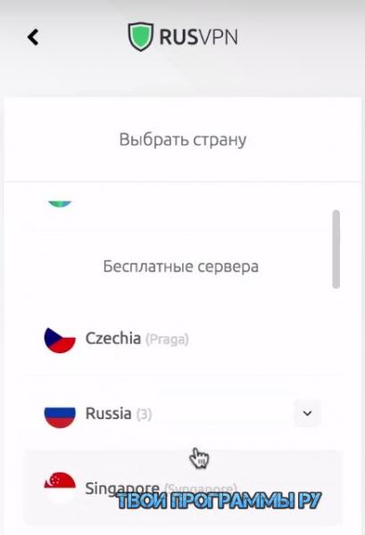 Rusvpn на русском языке