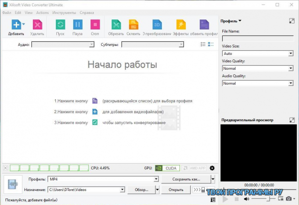 Xilisoft Video Converter ultimate русская версия