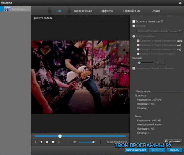 Aiseesoft Total Video Converter Platinum на русском языке