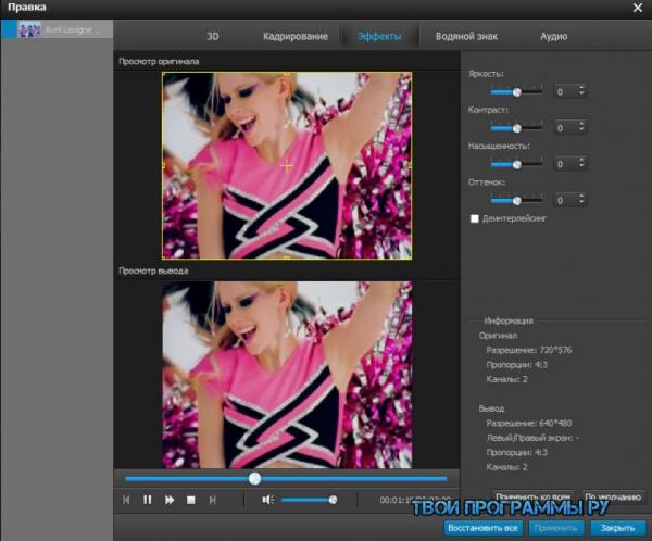 Aiseesoft Total Video Converter русская версия