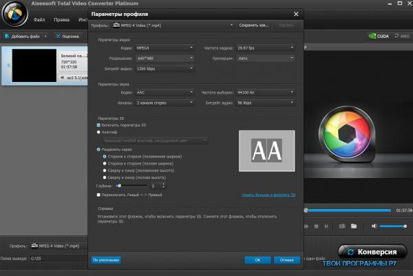 Aiseesoft Total Video Converter Platinum новая версия
