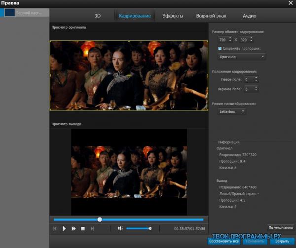 Aiseesoft Total Video Converter Platinum на ПК