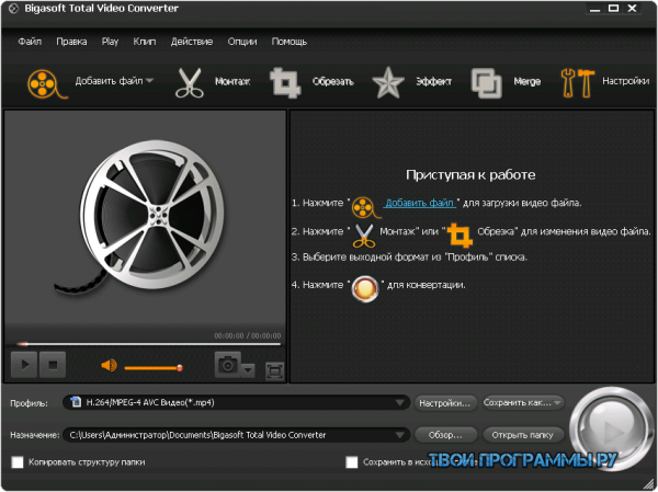 Bigasoft Total Video Converter русская версия