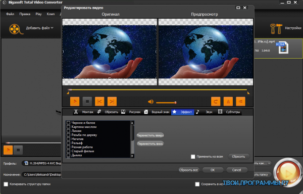 Bigasoft Total Video Converter новая версия