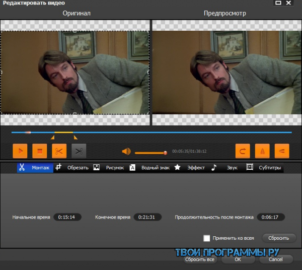 Bigasoft Total Video Converter на ПК