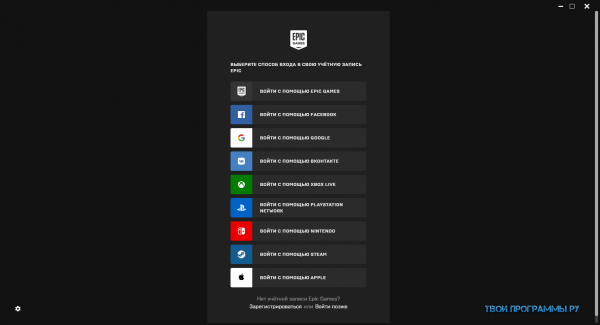 Epic Games Launcher русская версия
