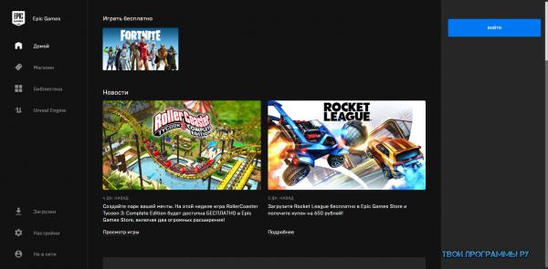Epic Games Launcher для Windows