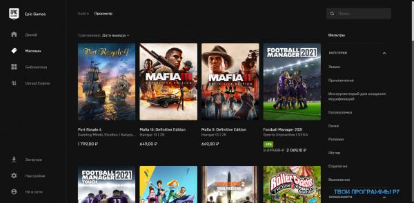 Epic Games Launcher новая версия