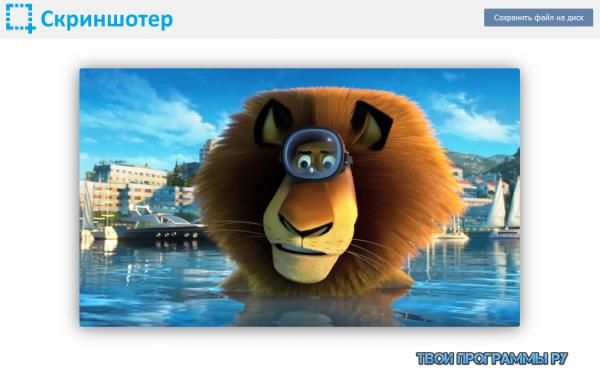Скриншотер на русском языке