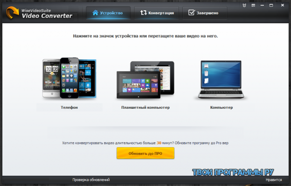 Wise Video Converter Pro русская версия