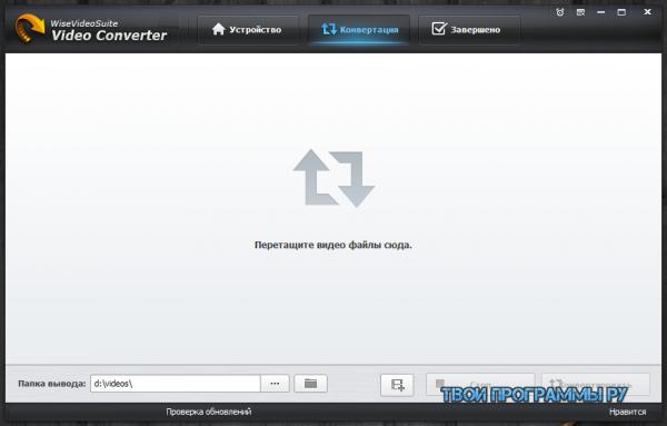 Wise Video Converter Pro на русском языке