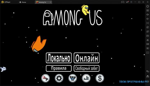 Among Us русская версия