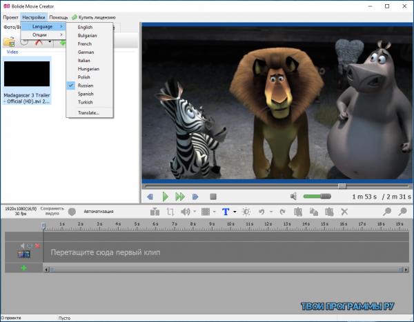 Bolide Movie Creator для Windows