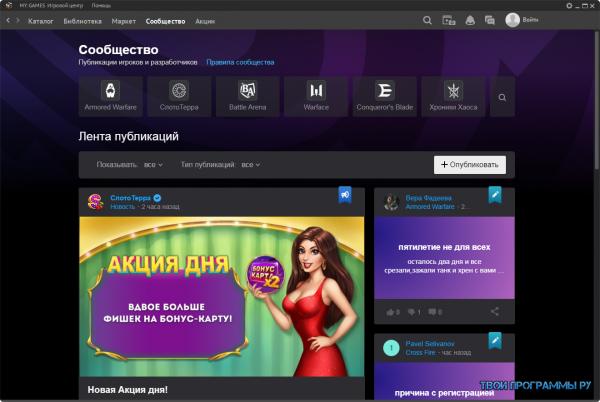 Игровой Центр Mail.ru для Windows