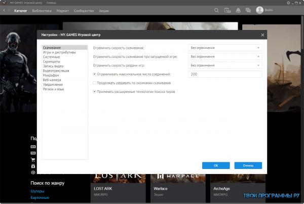 Игровой Центр Mail.ru новая версия