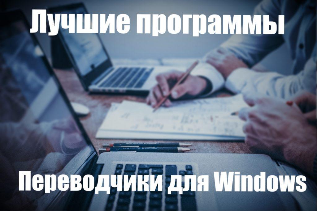Выбор программы переводчики бесплатные список