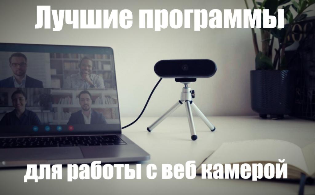 Выбор программы для работы с веб камерой для windows 10, 7, 8, Xp, Vista