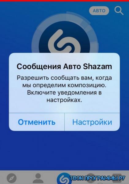 Shazam новая версия