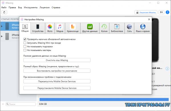 iMazing для Windows 7, 8, 10, XP, Vista