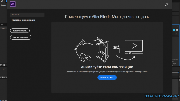Adobe After Effects русская версия