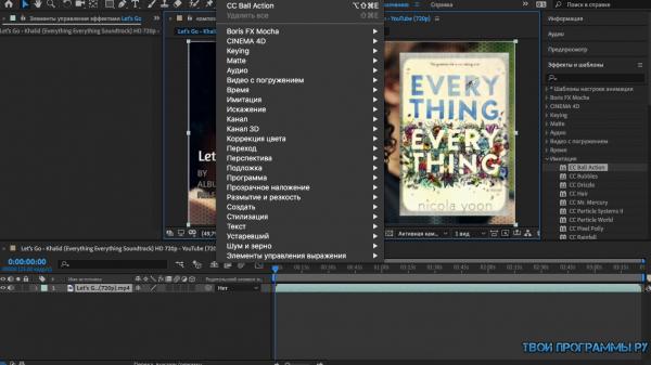 Adobe After Effects для Windows