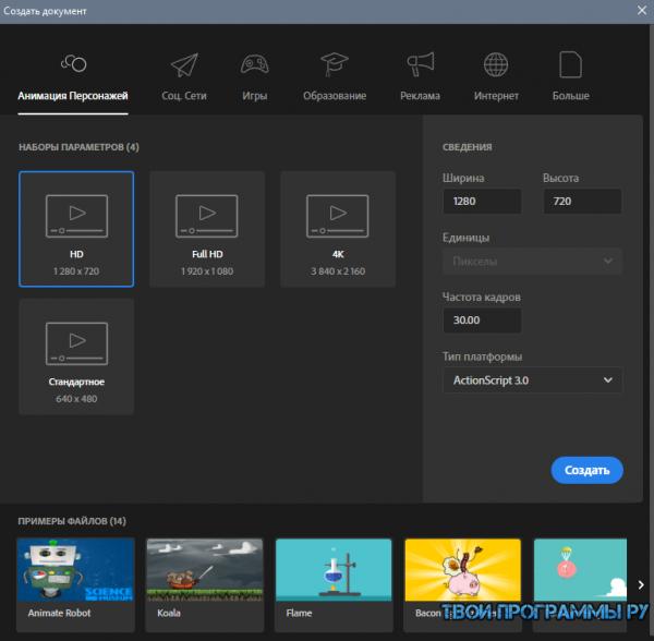 Adobe Animate для Windows