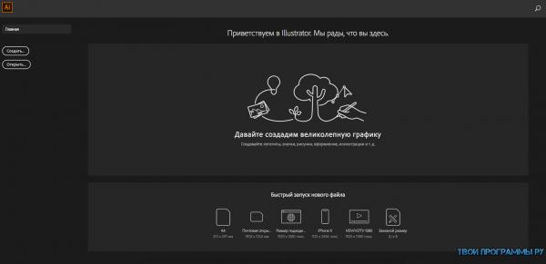 Adobe illustrator для Windows 10, 7, 8, Xp, Vista