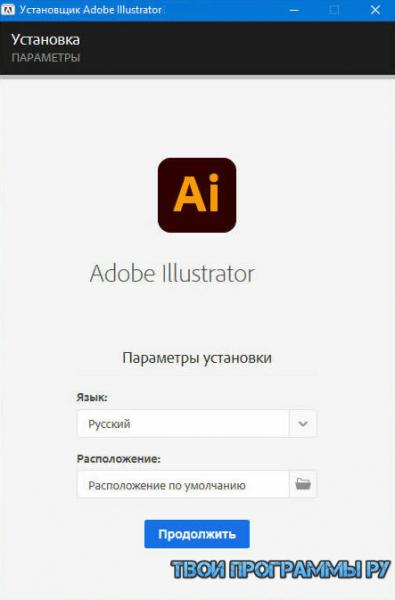 Adobe illustrator на ПК