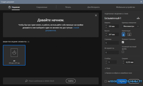 Adobe InDesign для Windows 10, 7, 8, XP, Vista